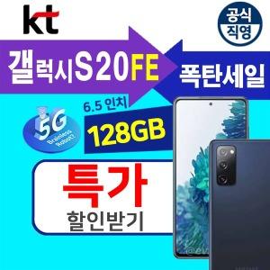 갤럭시 S20FE KT번호이동 자급제폰 (보조금 최대할인)