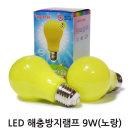 캠핑 루프탑 야외 조명 해충 퇴치 방지 램프 9W(노랑)