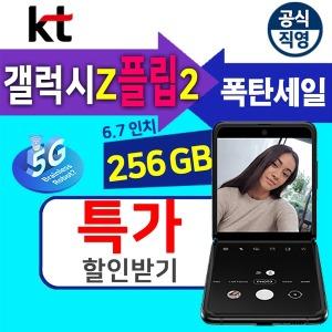 갤럭시플립2 5G KT번호이동 자급제폰(보조금 최대할인