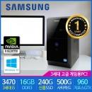 고급게임형 중고컴퓨터 배그오버워치 3세대i5 SSD장착