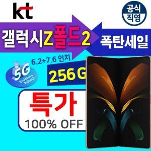 갤럭시폴드2 5G KT기기변경 자급제폰(보조금 최대할인