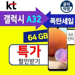 갤럭시A32 LTE KT번호이동 자급제폰 (보조금 최대할인