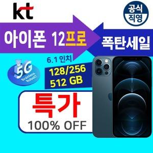 아이폰12프로 KT기기변경 자급제폰 (보조금 최대할인)