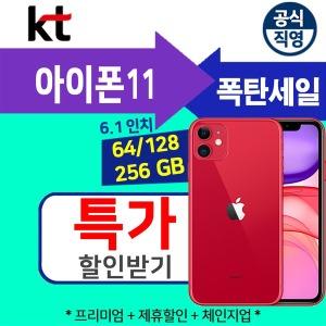 아이폰11 LTE KT 기기변경 자급제폰 (보조금 최대할인