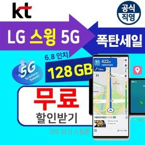 LG WING 스윙 KT신규가입 자급제폰 (추가 지원금 최대