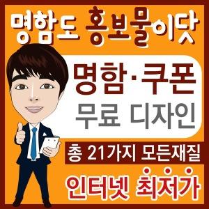 명함제작 인쇄 무료디자인 무료배송 업계최저가