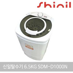 /신일탈수기 짤순이 미니탈수기 6.5kg SDM-D1000N/