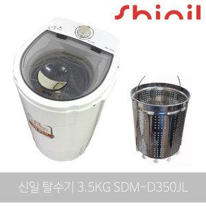 /신일탈수기 짤순이 미니탈수기 3.5kg SDM-D350JL/