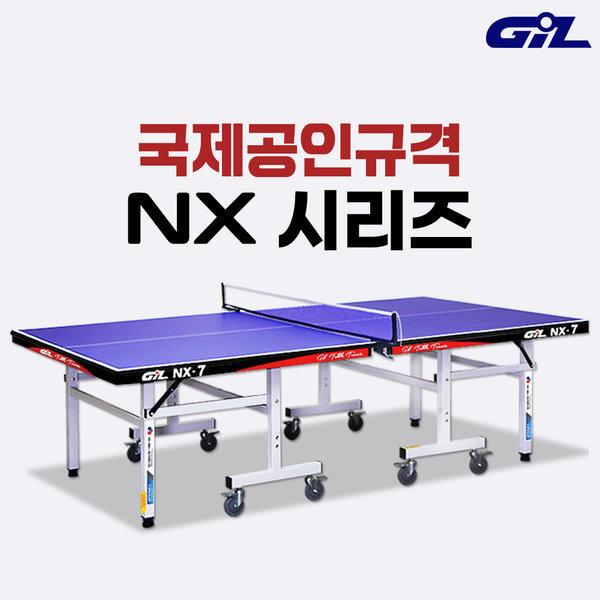 정식국제규격 탁구대 접이식 고정식 NX-6 쉐이크형