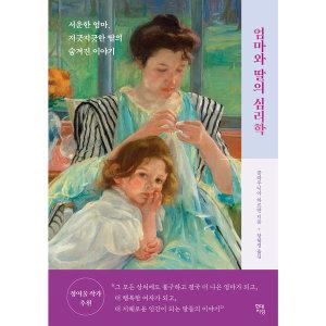 엄마와 딸의 심리학 - 세상 모든 딸을 위한 치유의 심리학 / 트라우마 / 애착이론 / 관계연습