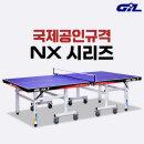 정식국제규격 탁구대 접이식 이동식 NX-8 쉐이크형