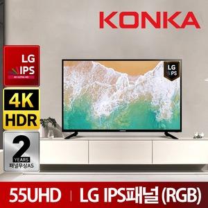 콘카 55인치 UHDTV KN551UHD HDR LG IPS패널/퀵부팅/4K