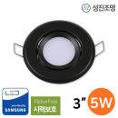 LED 다운라이트 매입등 매립등 / 회전형 3인치 5W 블랙