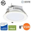 LED 다운라이트 매입등 매립등 8인치 35W KS
