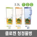 클로켄청정물병(2.3L)-1개/냉장고 물병 물통 정리수납