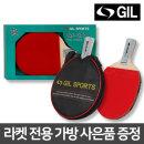 탁구라켓 탁구채 양면펜홀더 GJ-201