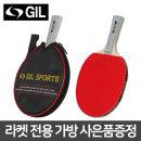탁구라켓 탁구채 쉐이크핸드 GS-301