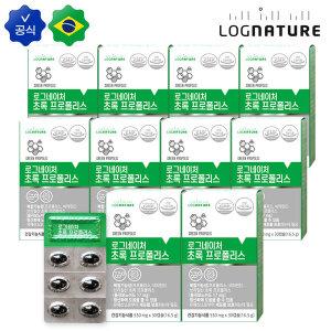 로그네이처 초록 그린 브라질 프로폴리스 5+5박스 특가