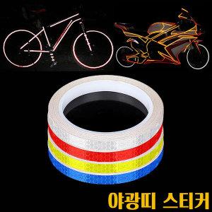 코차 빛반사 야광 스티커 자전거 튜닝 테이프 8M