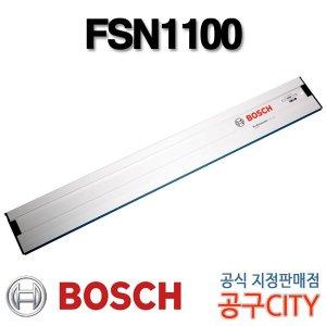 보쉬/FSN1100/가이드레일/길이1.1m/트리머작업/논슬립