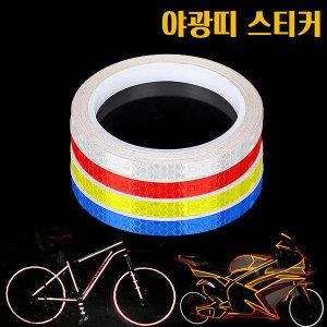 빛반사 야광 스티커 자전거 바이크 튜닝 테이프 8M