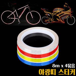 코차 빛반사 야광 스티커 자전거 튜닝 테이프 세트 8M