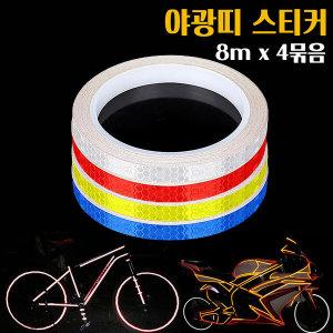 빛반사 야광 스티커 자전거 튜닝 테이프 세트 8M