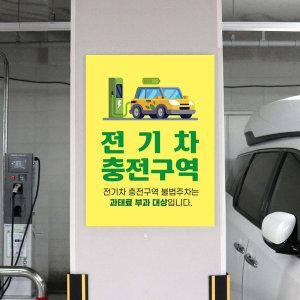 전기차 충전 표지 주차금지 안내판 전기차 충전소