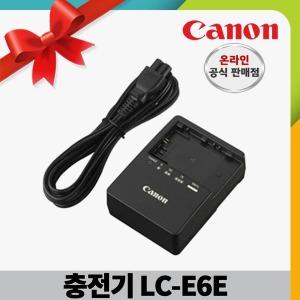 캐논공식총판 正品 LC-E6E 충전기