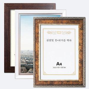 A4액자/상장액자/공장직영/벽걸이액자/ 탁상용액자