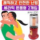 (HV-200) 원통형 전기 히터 X 2개입/근적외선히타