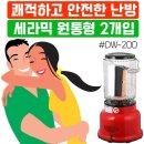 (DW-200) 원통형 전기 히터 X 2개입/근적외선히타