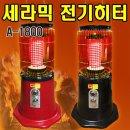 세라믹 전기히터 전기난로 전기히터/전기난방/적외선