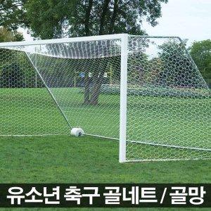 국내산 동양 DMSN104 축구골망 축구네트 유소년축구