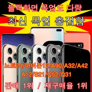 목업 목업폰 목각 S21/아이폰13/아이폰12/버즈