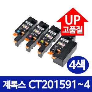 CT201594 노랑 CP105b CP205 CP205w CM205b 재생토너