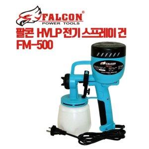 팔콘 HVLP 대만제 전기 스프레이건 페인트 FM-500