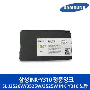 INK-Y310 정품번들 노랑 /SL-J3520W/3523W/3525W