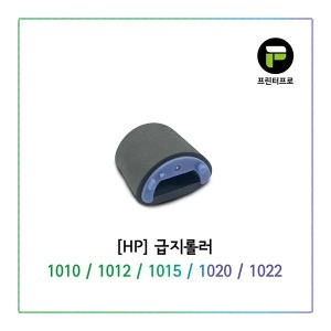 HP 급지롤러 1010 / 1012 / 1015 / 1020 / 1022
