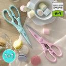 베이직 주방가위 101S 1+1증정 (색상랜덤)/ed01
