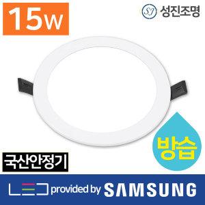LED 욕실등 화장실등 매입등 6인치 / 베스트 15W(방습)