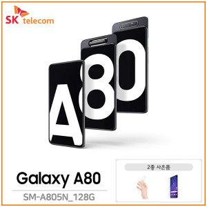 갤럭시 A80 128G SK할부(신규/번이/기변)약정가입