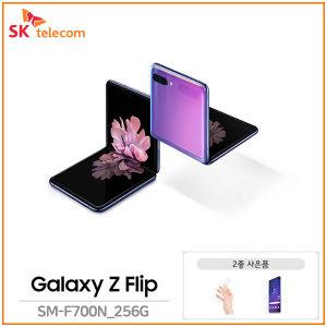 갤럭시 Z플립 256G SK할부(신규/번이/기변)약정가입