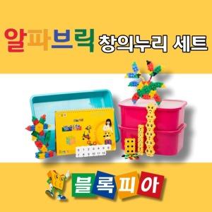 알파브릭 창의누리 세트 당일배송/무료배송