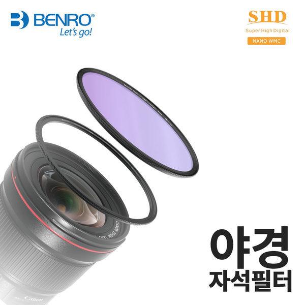 벤로 MAGNET SHD- TURENIGHT 야경 자석필터 82mm /S