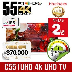 더함 C551UHD 4K UHD TV LG IPS HDR패널 2020년형02