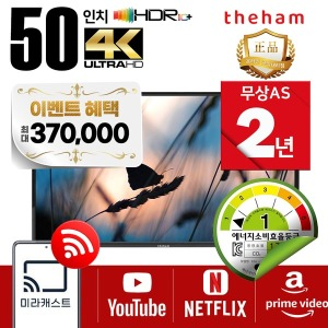 N501UHD VA SMART 2020 스마트 HDR 4K UHD TV