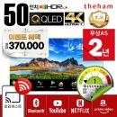 더함 U501QLED 4K UHD TV 퀀텀닷 구글 안드로이드 TV