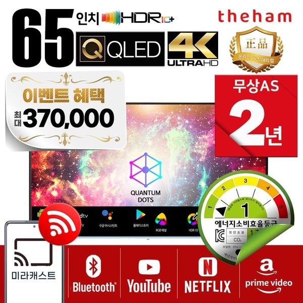 더함 구글 안드로이드 스마트 U651QLED UHD TV 65인치
