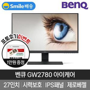 벤큐 GW2780 아이케어 27인치 모니터 무결점